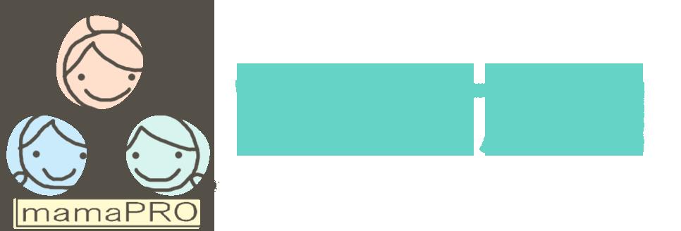 株式会社ママプロは、岐阜県山県市(岐阜市, 羽島市,各務原市,山県市,瑞穂市,本巣市,羽島郡笠松町,岐南町,本巣郡北方町,愛知県名古屋市~尾張一宮を中心とした中小企業向けの事務代行サービスです。経理や事務の経験を持つキャリアママ達がチームとなって事務作業を請け負います。データ入力や給与計算、伝票整理などの総務事務全般から、データ入力、伝票整理、ファイリング、会計ソフトへの入力等事務、ワード、エクセル、パワーポイント書類作成等、事務に関するあらゆる業務をママプロがサポートいたします。 ママへのリサーチサービスや企業へのワークライフバランス導入のコンサルティングも実施。